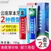 云南草本牙膏2支210克含三七成人款去黄去口臭美丽牙齿家庭实惠装