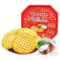 土斯(Totaste) 日式椰蓉煎饼礼盒 酥脆可口 休闲零食蛋糕面包饼干 独立包装400g *4件