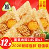 五谷煮意端午粽子140gx4