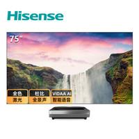 海信(Hisense)75L9S 75英寸4K AI智能 全色激光 零蓝光 杜比全景声 3 32GB大内存 健康护眼 教育 激光电视