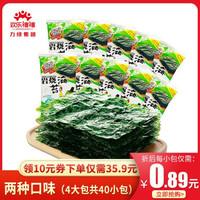 欢乐禧禧 岩烧海苔 40小包