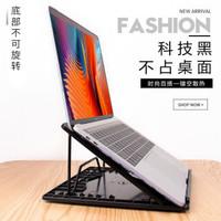 微信端 : 笔记本电脑支架增高便捷式可调节升降散热器底座式
