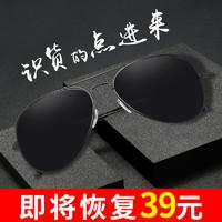 墨镜男士防紫外线女网红眼睛司机夜视夜间开车专用偏光太阳眼镜潮