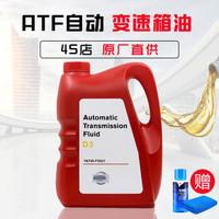 日产(Nissan)原厂变速箱油4S正品波箱油 ATF D3 自动变速箱油4L