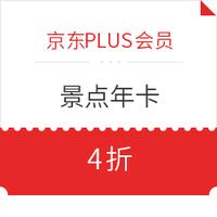 京东PLUS会员 : 全国旅游景点年卡4折购买权益