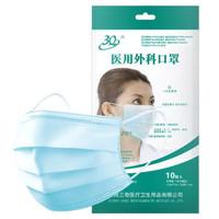 3Q一次性医用外科口罩透气轻薄成人3层医用口罩 1袋10只