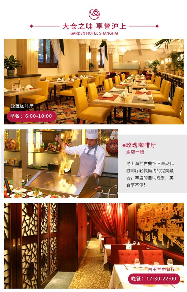 上海花园饭店 高级房1晚(含双早+双晚)套餐
