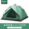 意维斯 帐篷户外3-4人自动全加厚防雨2人双野营露营野外帐篷液弹压蒙古包套餐