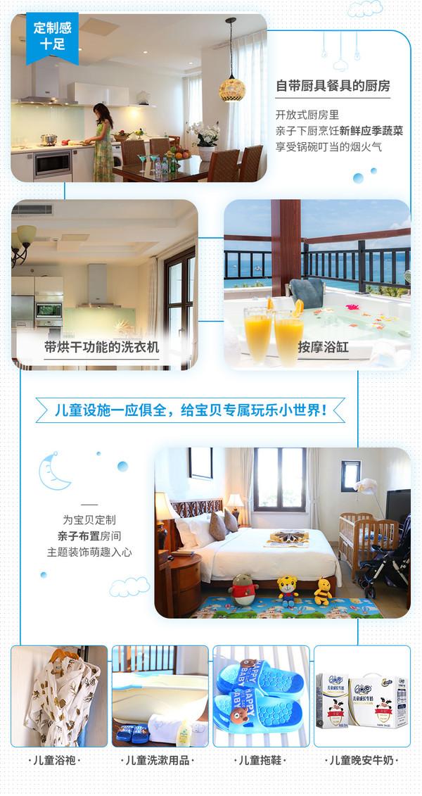 三亚亚龙湾爱琴海全套房精品度假酒店 开放山景套房1晚(含早餐)
