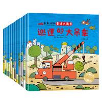 《车车认知童话大画书》