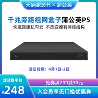 蒲公英P5千兆旁路组网盒子NAS伴侣远程智能云打印服务器U盘硬盘变云盘异地组建局域网内嵌KOD可道云