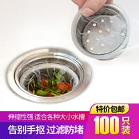 喜家家 100只厨房一次性水槽过滤网洗菜漏网地漏洗碗槽神器下水道垃圾袋