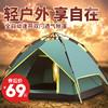 迷彩帐篷户外折叠2人3-4人野外露营全自动双层加厚防晒雨沙滩旅行