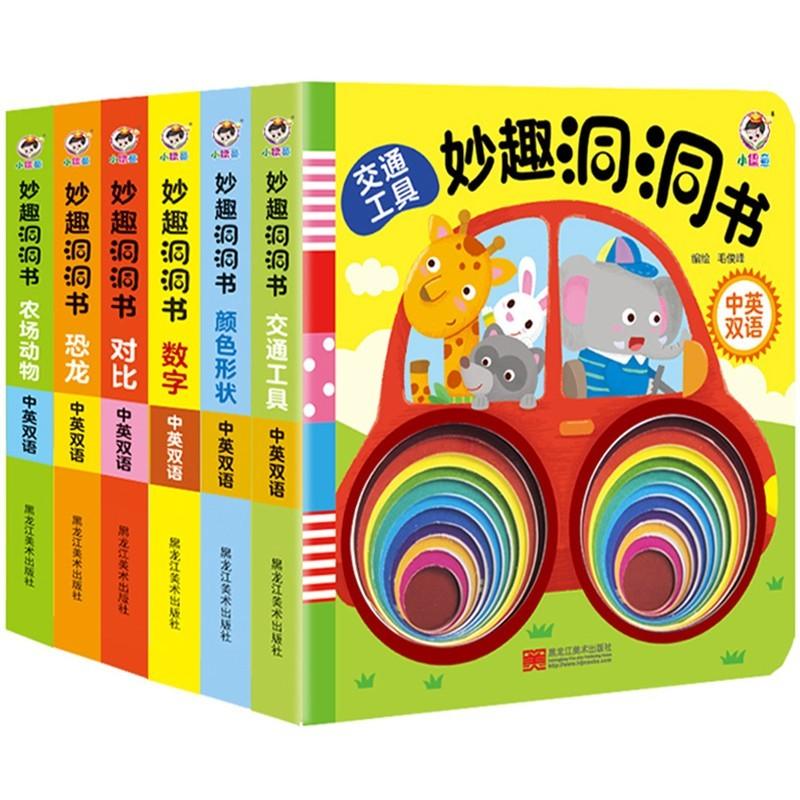 《妙趣洞洞书》全6册 中英双语