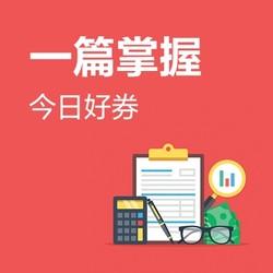 京东0.1元限量购 1元无门槛白条立减券