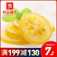 良品铺子 柠檬片70g 水果茶 柠檬茶 水果干 柠檬干 蜜饯 *10件