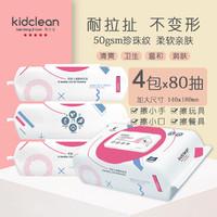 Kid Clean/憨贝洁80抽X4包婴儿手口湿巾