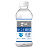 苗氏75%度酒精350ml 消毒液