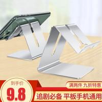 幻刃 手机桌面多功能简约支架 银色