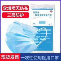 比亚迪口罩 一次性使用医用口罩 防飞沫防花粉 1包(共5只)