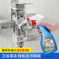 Mootaa浴室淋浴房玻璃水垢清洁剂卫生间瓷砖去水渍强力清洗神器