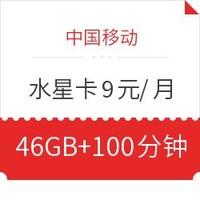 中国移动 水星卡 9元/月 6GB通用+40GB定向+100分钟通话