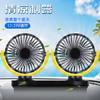 博尔改 车载风扇 12V24V通用大风力制冷车内专用汽车电风扇汽车用品USB供电 双头风扇
