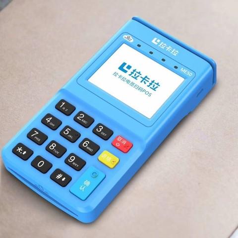 拉卡拉 无线个人全能收款机 +凑单品