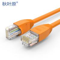 秋叶原高速超五类网线 带水晶头网络跳线 1米 QS5401CT1