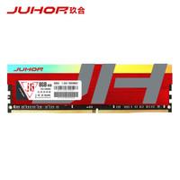 JUHOR 玖合 星辰 DDR4 3000台式机内存条 16GB *3件