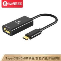 京东PLUS会员 : 毕亚兹 Type-C转HDMI转换器 USB-C扩展坞适配器转接头 ZH92-黑