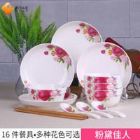 陶瓷餐具套装 碗盘碟套装16头件