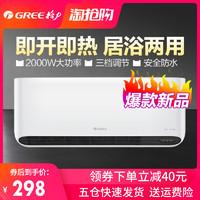 格力暖风机壁挂式浴室卫生间取暖器电暖器家用节能防水速热电暖气