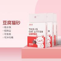 新补券:BabyPet 豆腐猫砂 2.4kg