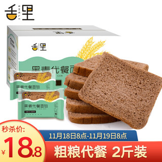 舌里 黑麦代餐面包2斤箱装全麦粗粮健身食品面包吐司早餐1000g/箱 *2件