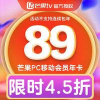 芒果tv会员12个月vip年卡芒果会员1年官方自动充值