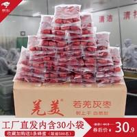 新疆高品质灰枣整箱3斤 共计30小袋