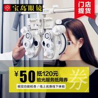 宝岛眼镜50元抵120验光服务抵用券视觉功能检查配眼镜券