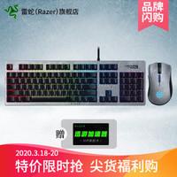 雷蛇(Razer)战争机器5 Gears of War幻彩游戏鼠标键盘套装 曼巴 猎魂光蛛 重装甲虫 鼠标 键盘