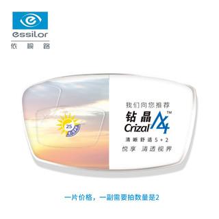 essilor 依視路 鉆晶A4 1.56折射率鏡片*2片+鏡框