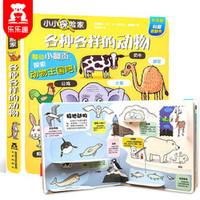 《乐乐趣小小探险家:各种各样的动物》3D立体书