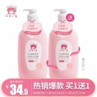 红色小象 儿童洗发沐浴露宝宝洗发水牛油果儿童洗沐二合一786ml *2件