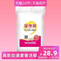 金沙河  饺子粉专用粉小麦粉 5KG *2件