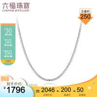 六福珠宝 Pt950盒仔链铂金素链项链含延长链 计价 L04TBPN0011 43cm-5.53克(含工费404元)