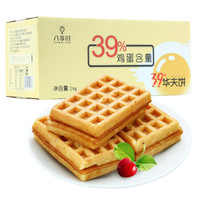 八享时39°华夫饼1kg 饼干蛋糕 面包早餐 39%鲜鸡蛋含量