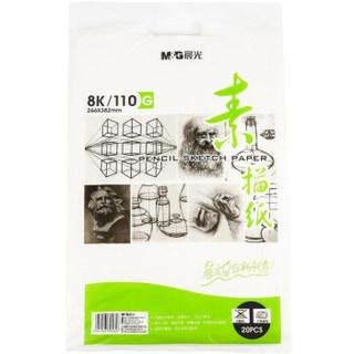 M&G 晨光 素描纸 8K 110g 20张(实付1.75元) *2件+凑单品