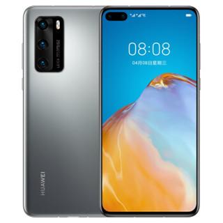 HUAWEI 华为 P40 5G智能手机 8GB+128GB 全网通 冰霜银