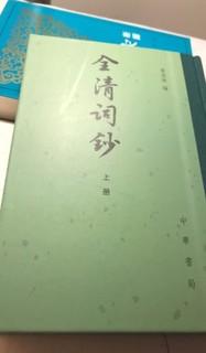 《全清词钞》(3册)