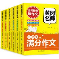 《黄冈名师陪我读:小学生作文》全6册