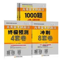 《2021考研政治肖秀荣1000题+冲刺8套卷+预测4套卷》
